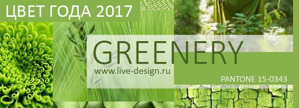 Greenery цвет года 2017