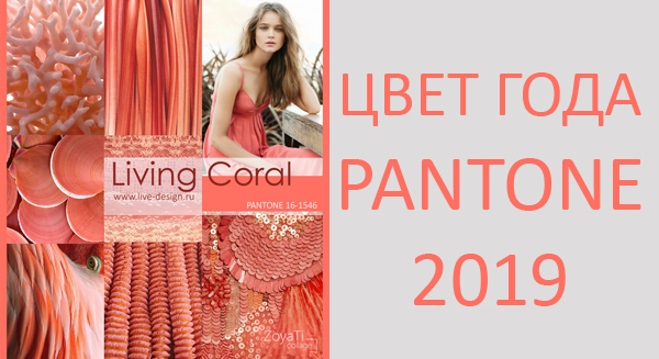 Living Coral Pantone 2019 цвет года