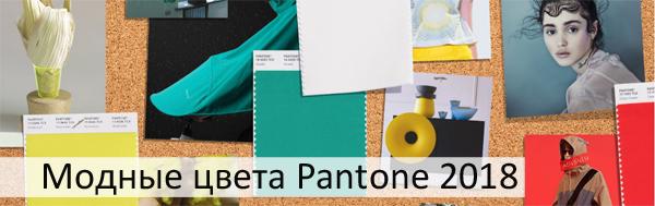 Модные цвета Pantone 2018