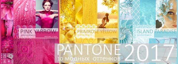 модные цвета pantone2017