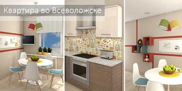 дизайн интерьера квартиры студия Live Design