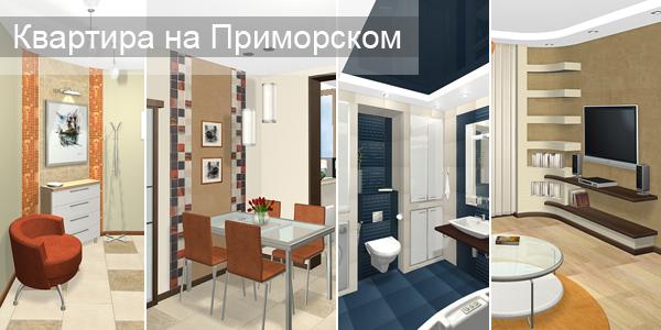 Дизайн интерьера проект LiveDesign Live Design Зоя Ти