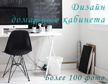 дизайн домашнего кабинета фото