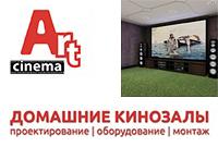 aartcinema домашние кинозалы проектирование