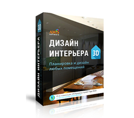 программа для проектирования интерьера