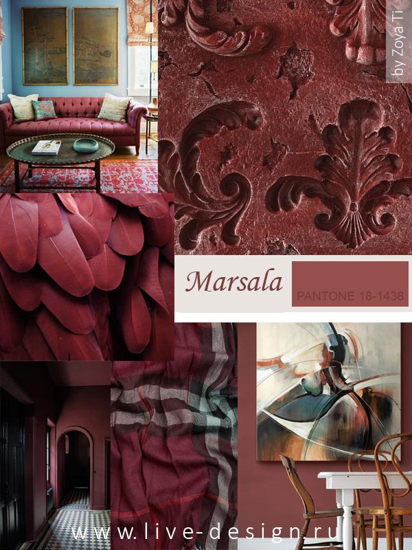 Марсала (Marsala) цвет года 2015 по версии Института Цвета Pantone