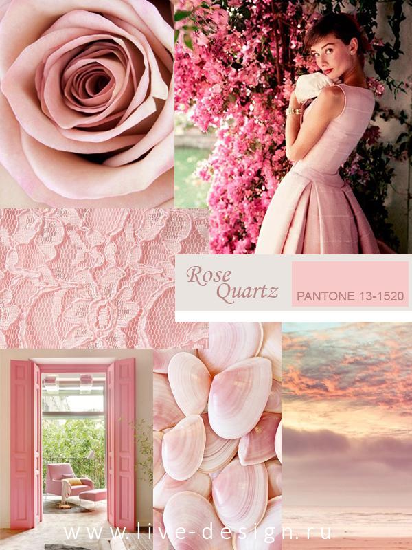 цвет года 2016 Модный цвет Весна-Лето 2016 - Rose Quartz / Розовый кварц (Pantone 13-1520)