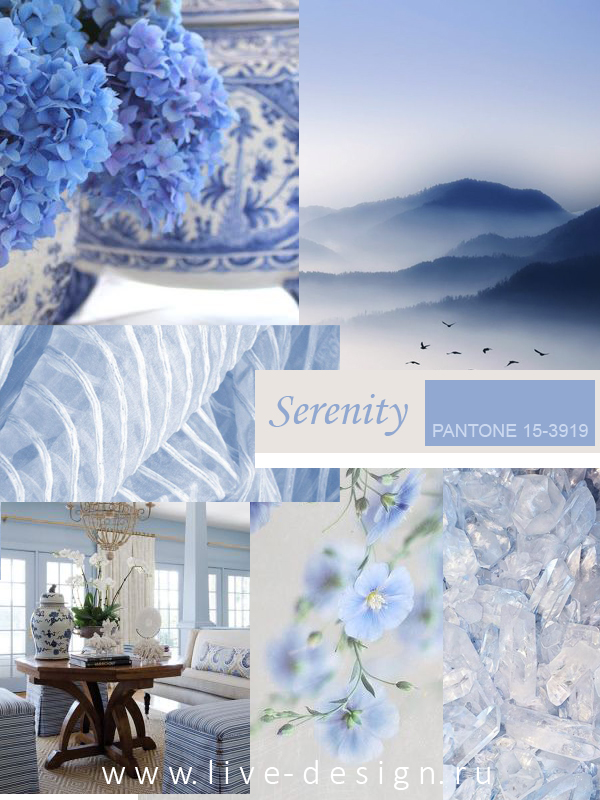цвет года 2016 Serenity Серенити Модный цвет Весна-Лето 2016 –  Serenity / Спокойствие (Pantone 15-3919)