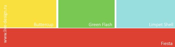 Сочетание цветов на основе оттенка Fiesta/ Фиеста