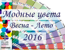Модные цвета Весна - Лето 2016 Pantone