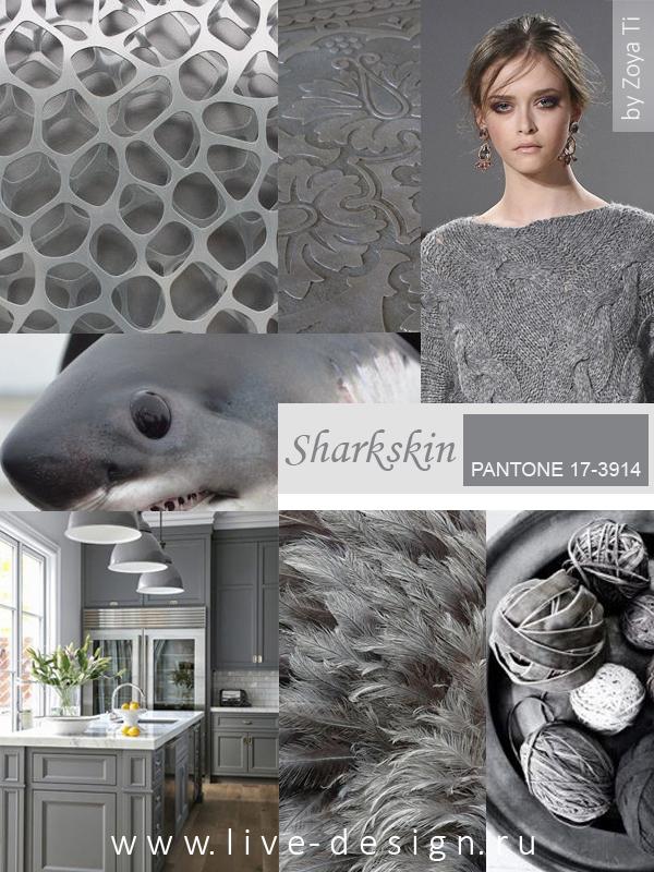 Sharkskin/ Акулья кожа модный цвет Pantone сезона осень-зима 2016