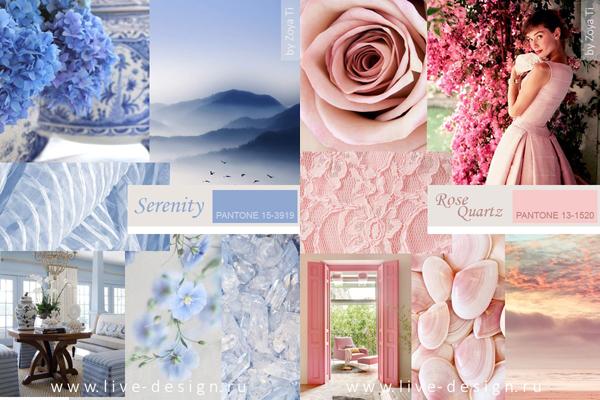 Цвета года 2016 по версии Института Цвета Pantone: Serenity и Rose Quartz