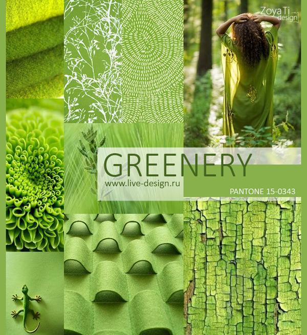 Модный цвет  PANTONE 2017 - 15-0343 Greenery / Зелень, сезон лето-весна 2017