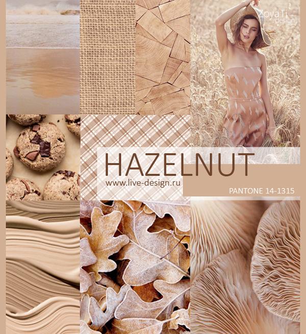 Модный цвет PANTONE 2017 - 14-1315 Hazelnut / Фундук, сезон лето-весна 2017