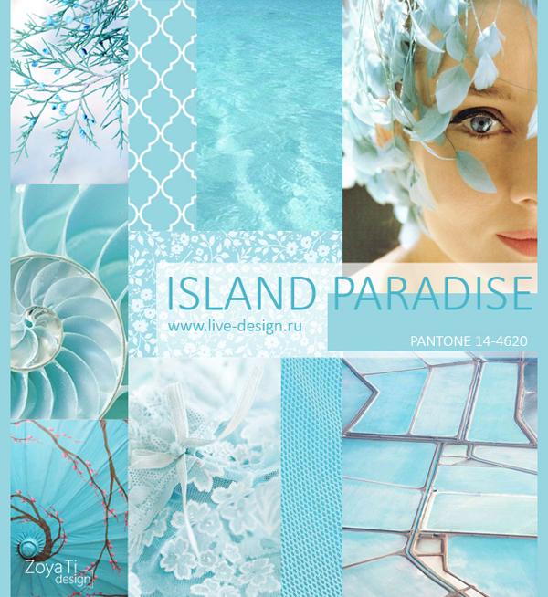 Модный цвет PANTONE 2017 - 14-4620 Island Paradise / Райские острова, сезон лето-весна 2017