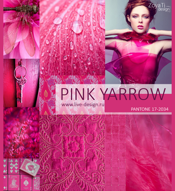 Модный цвет PANTONE 2017 - 17-2034 Pink Yarrow / Розовый Тысячелистник, сезон лето-весна 2017
