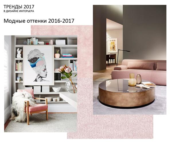 Модные цвета 2017 в дизайне интерьера - оттенки розового и пудрового