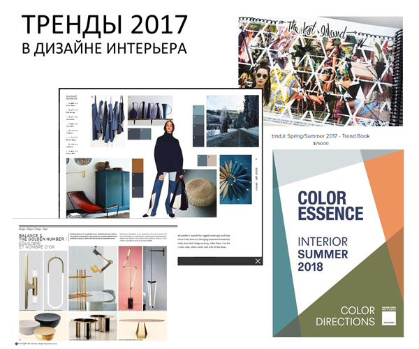 Модные цвета 2017-2018