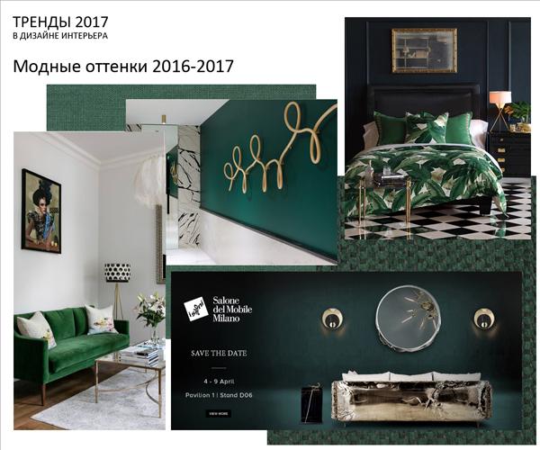 Модные цвета 2017 в дизайне интерьера - оттенки насыщенного зеленого