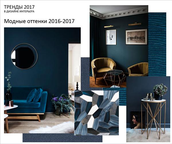 Модные цвета 2017 в дизайне интерьера - оттенки глубокого синего