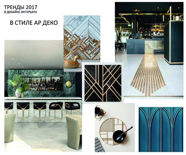 Тренды 2017-2018 в дизайне интерьера - ар деко
