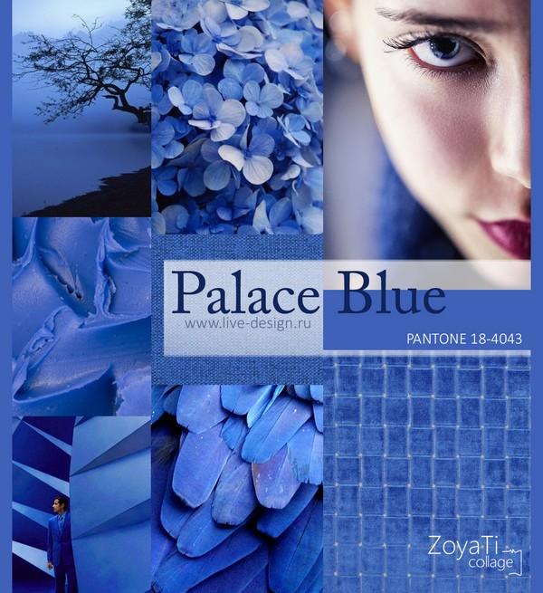 Модный цвет Pantone 2018 - Palace Blue. Коллаж от Зои Ти
