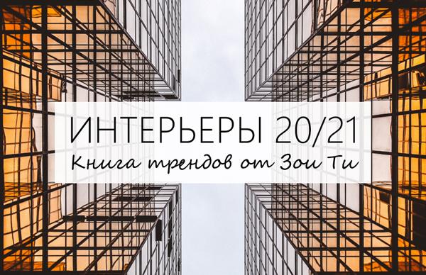 трендбук 2020