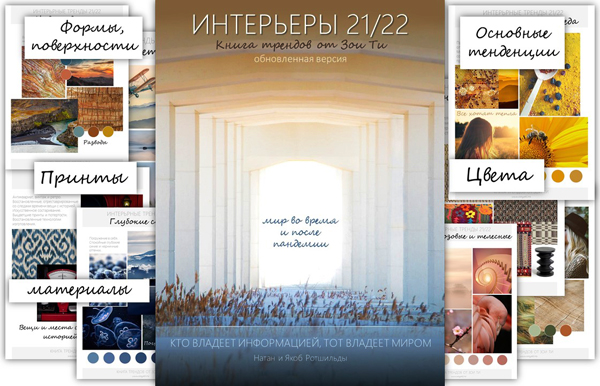 "электронный трендбук "" Интерьеры 2021/22"" от Зои Ти"