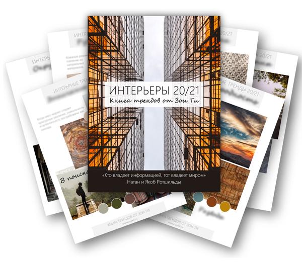 Трендбук 2020 тренды дизайн интерьера